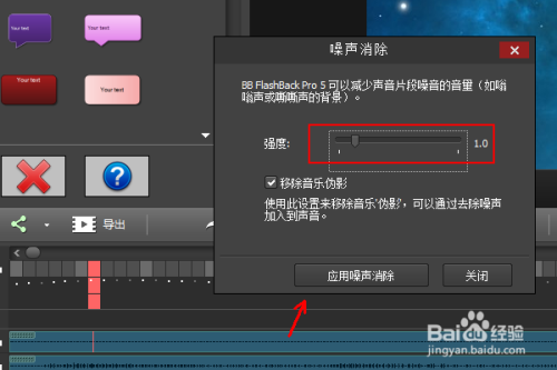 BB FlashBack破解版处理声音方法5