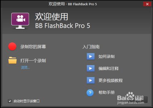 BB FlashBack破解版制作GIF步骤1