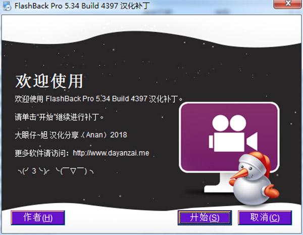 BB FlashBack破解版安装教程8