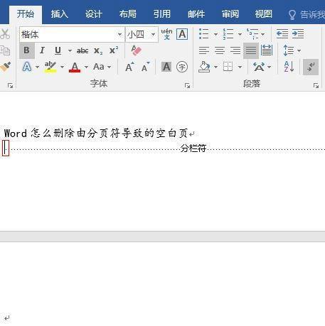 怎么删除空白页4