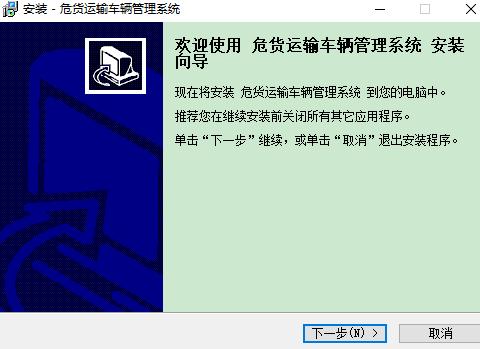 危货运输车辆管理系统电脑版安装说明1