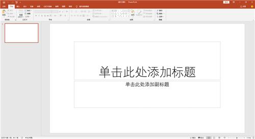Office2021破解版百度网盘新功能
