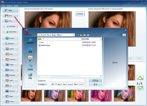 照片编辑软件使用方法截图2