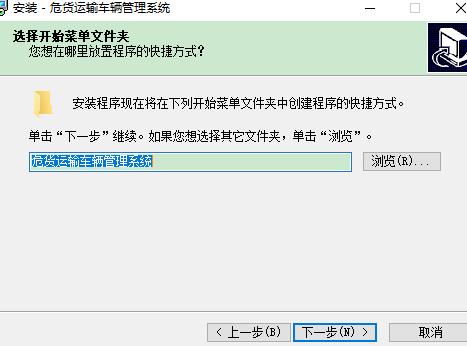 危货运输车辆管理系统电脑版安装说明3