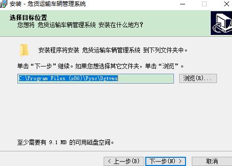危货运输车辆管理系统电脑版安装说明2