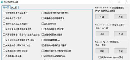 木小果Win10优化工具