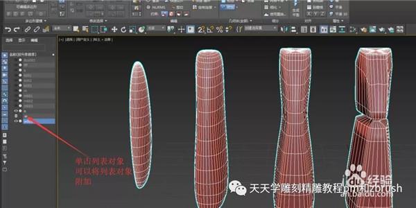 3DMax2021下载截图14