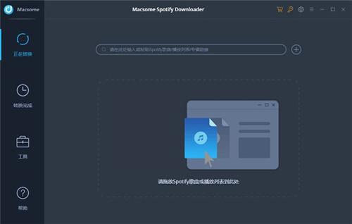 Macsome Spotify Downloader基本介绍