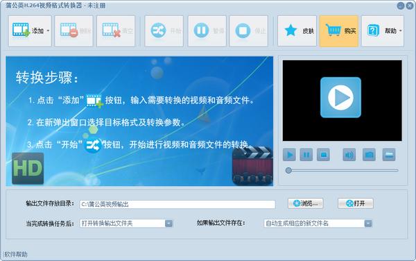 H.264视频格式转换软件截图1