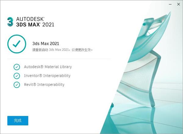 3DMax2021下载截图1