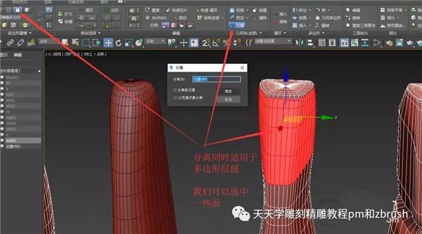 3DMax2021下载截图18