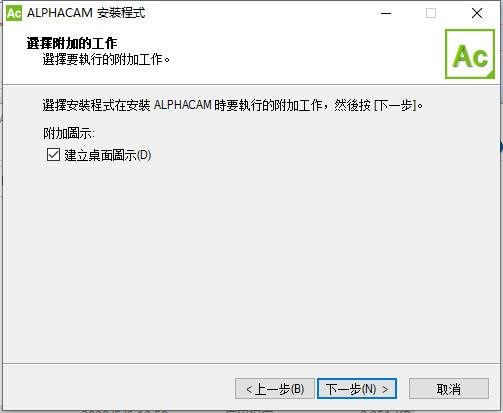 AlphaCAM 2021汉化版截图6