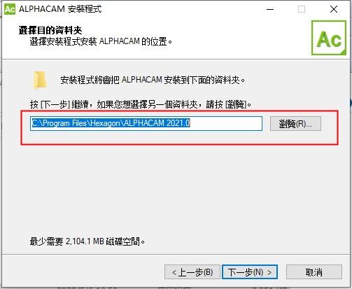 AlphaCAM 2021汉化版截图5