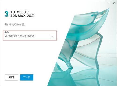 3DMax2021下载截图7