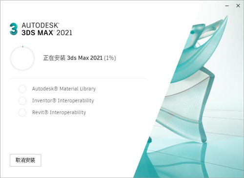 3DMax2021下载截图9