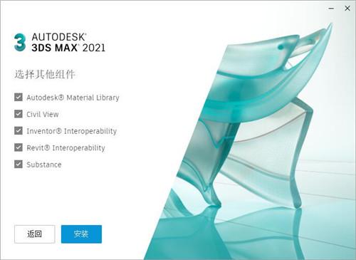 3DMax2021下载截图8