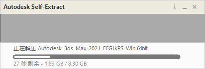 3DMax2021下载截图4