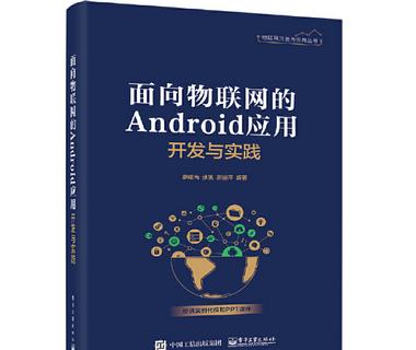 物联网开发与应用廖建尚在线阅读