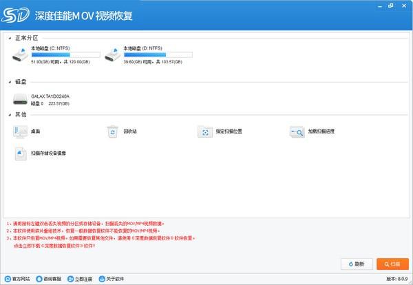 深度佳能MOV视频恢复<a href=http://www.vaopo.com/ target=_blank class=infotextkey>软件下载</a>截图1