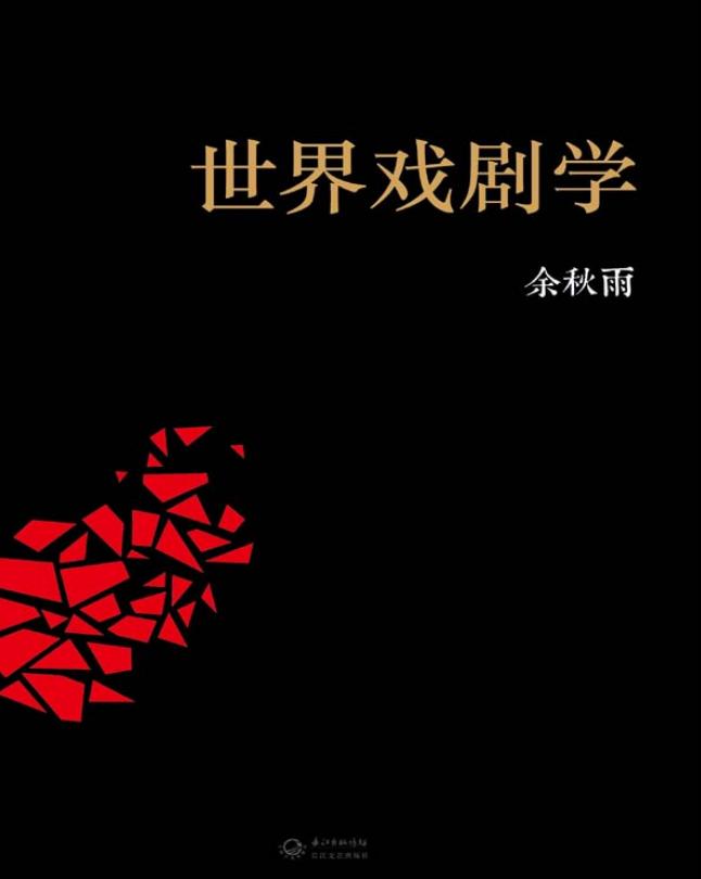 世界戏剧学pdf全文