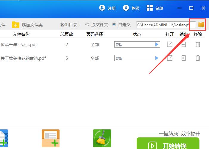 怎么合并PDF4