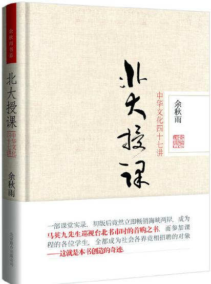 北大授课中华文化四十七讲在线阅读