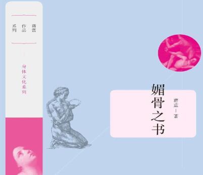 媚骨之书电子版下载|媚骨之书小说电子书免费版下载