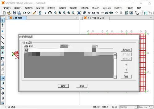 SAP2000V15软件