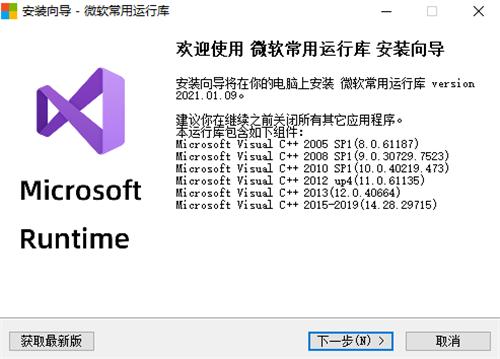 微软常用运行库合集2021下载组件介绍