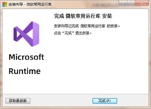微软常用运行库合集2021下载基本介绍