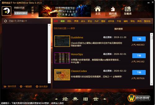 魔兽猫盒子插件功能介绍