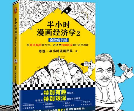 半小时漫画经济学2金融危机篇电子版