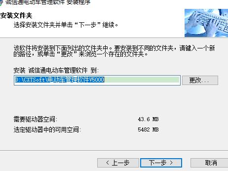 诚信通电动车管理系统最新版安装说明3
