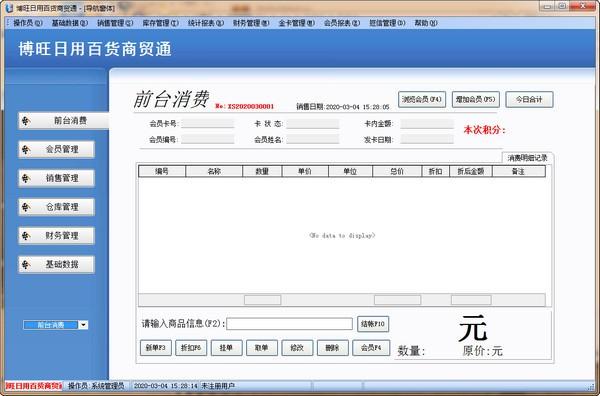 博旺日用百货商贸通官方版