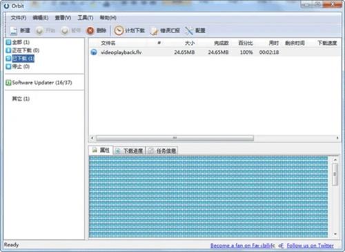Orbit downloader中文版功能介绍