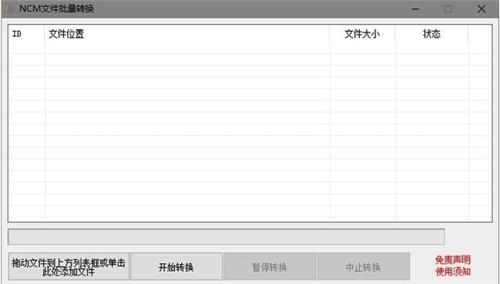 网易云音乐ncm转mp3格式转换器功能介绍