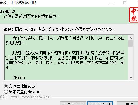 中顶汽车配件销售管理系统最新版安装说明2