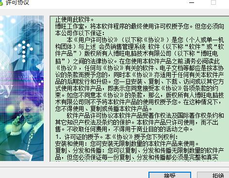 博旺日用百货商贸通官方版安装说明1