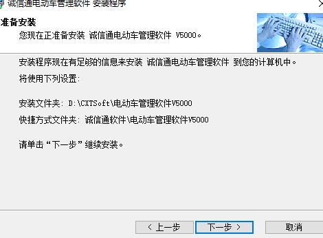诚信通电动车管理系统最新版安装说明5