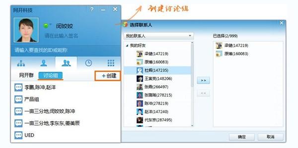 网开云办公软件使用方法2