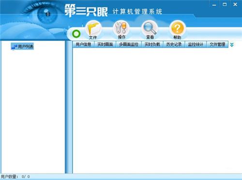 第三只眼监控软件破解版下载基本介绍