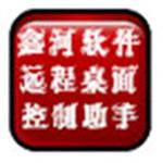 鑫河远程桌面控制助手下载|鑫河远程桌面控制助手 v1.3.2.15 绿色版下载