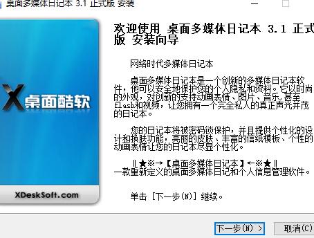 桌面多媒体日记本免费版安装说明1