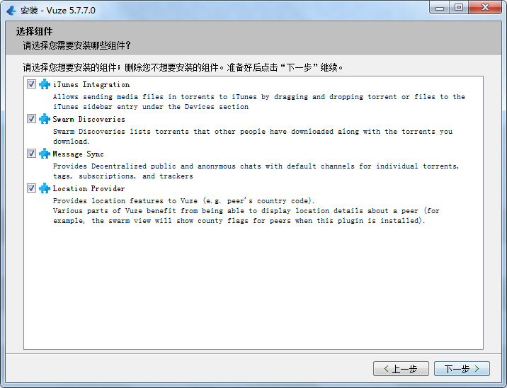 Vuze中文版安装方法4