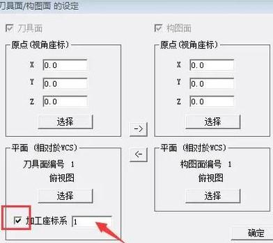mastercamx7怎么使用多个座标系2