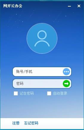 网开云办公软件