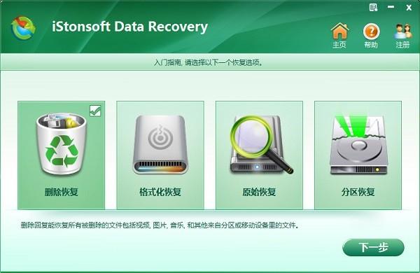 istonsoft iTunes Data Recovery下载截图1