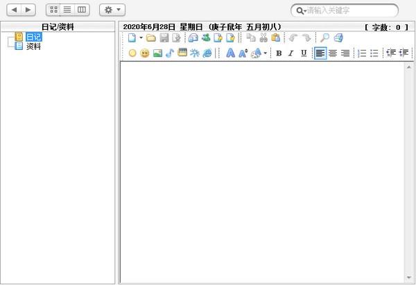 桌面多媒体日记本免费版