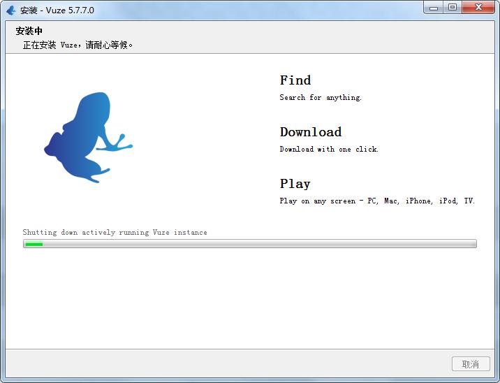 Vuze中文版安装方法5