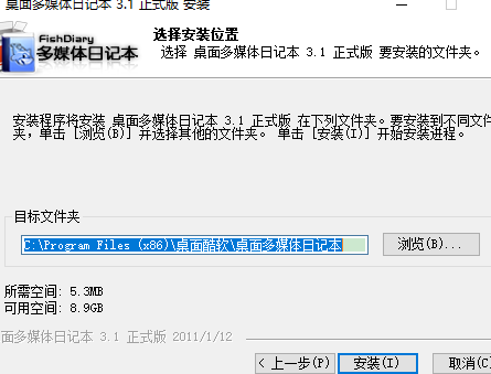 桌面多媒体日记本免费版安装说明4